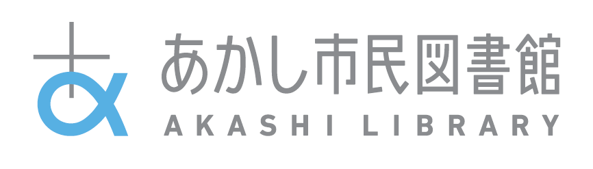 明石市立図書館 AKASHI LIBRARY