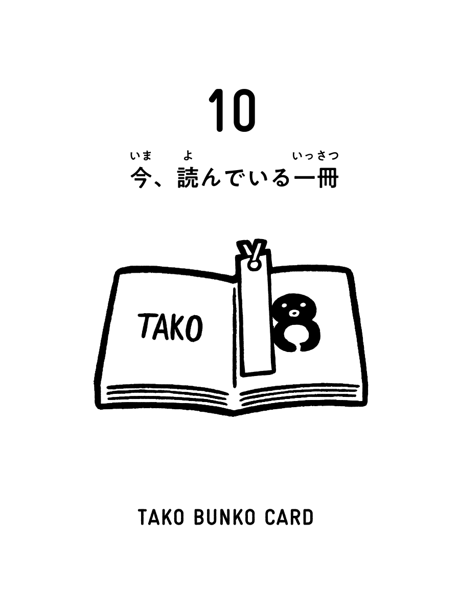 10 今、読んでいる一冊