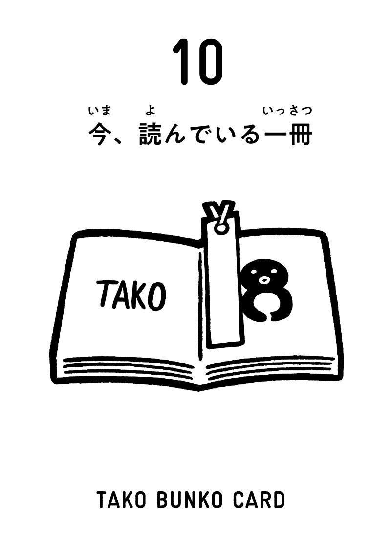 今、読んでいる一冊